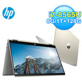 【HP 惠普】Pavilion x360 14-cd1050TX 14吋觸控翻轉輕薄筆電 【限量送小鋼炮藍芽喇叭】