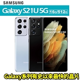 Samsung Galaxy S21 Ultra 5G 6.8吋 512G 智慧型手機 24期0利率 免運費