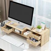 跨年趴踢購熒屏增高-電腦顯示器增高架子屏幕墊高底座筆記本辦公室桌置物架桌面收納盒