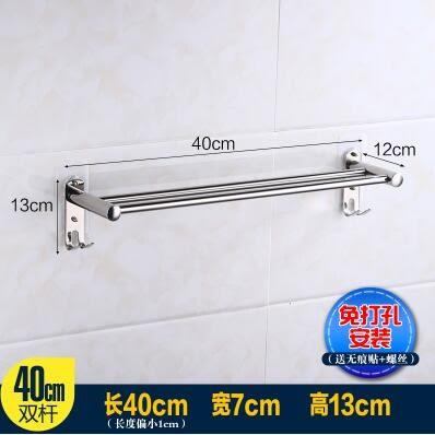毛巾架不銹鋼 免打孔毛巾杆加厚衛生間雙杆浴室單杆浴室掛杆掛件  免打孔雙杆40cm