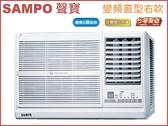 ↙0利率↙SAMPO 聲寶 6-8坪 1級省電 變頻靜音窗型冷氣-右吹AW-PC41D1 十年保固【南霸天電器百貨】