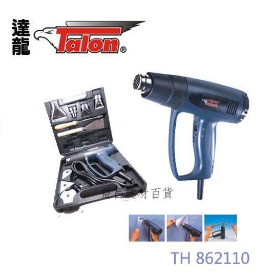 【台北益昌】㊣台灣 TALON 達龍㊣ TH 862110 無段變溫 二段風量調整 熱風槍含配件工具箱組