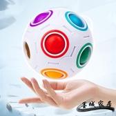 魔力彩虹球 兒童節魔力彩虹球足球迷宮球益智玩具創意異形魔方3-7小朋友禮物