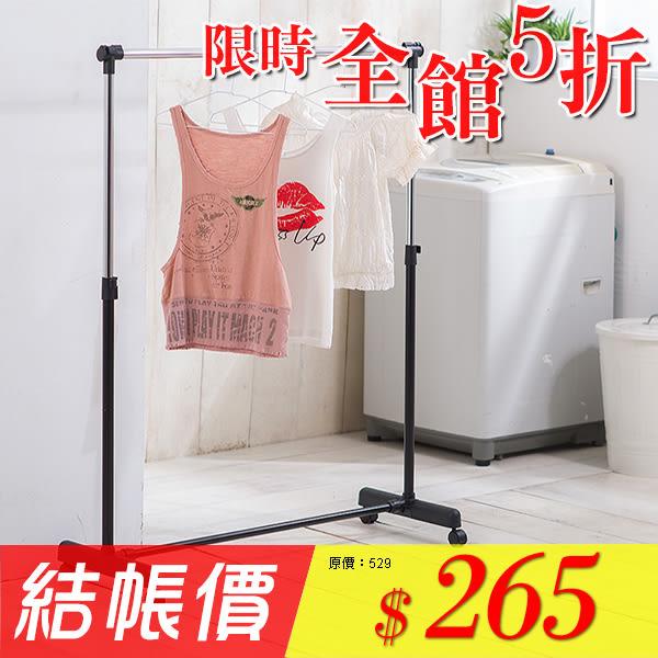 【悠室屋】四尺單桿衣架 掛衣架 曬衣架 滾輪設計 可伸縮調整高度
