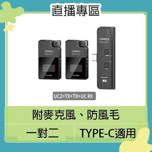 COMICA 科嘜 BoomX-D UC2 Type-C接口 微型 無線 一對二 麥克風 2TX+UC RX (公司貨) 直播 遠距 視訊