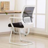 電腦椅 電腦椅家用網椅弓形職員椅升降椅轉椅現代簡約辦公椅子 卡菲婭