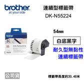 ※原廠公司貨※ 【3入】brother DK-N55224 54mm 耐久型無黏性連續標籤帶 白底黑字 30.48m米 DK N55224