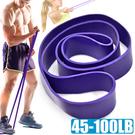 100磅大環狀彈力帶(32MM)LATEX乳膠阻力繩.手足阻力帶運動拉力帶.彈力繩抗拉力繩瑜珈圈