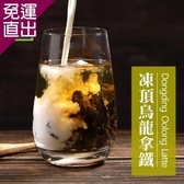 歐可茶葉 控糖系列 真奶茶 凍頂烏龍拿鐵x3盒 (8入/盒)【免運直出】