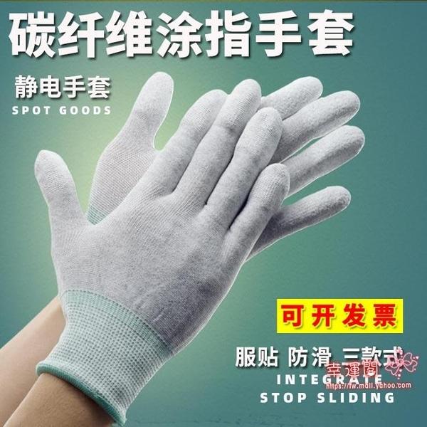 防靜電手套 耐磨防靜電碳纖維涂指涂掌手套pu涂層防滑耐磨浸膠薄電子無塵作業手套