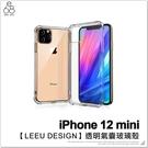 【LEEU DESIGN】iPhone 12 mini 透明氣囊 玻璃殼 手機殼 透明 保護殼 防摔殼