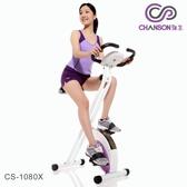 【強生CHANSON】CS-1080X 樂活有氧健身(DIY自行組裝)