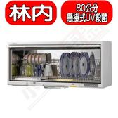 Rinnai林內【RKD-180UV(W)】懸掛式UV殺菌80公分烘碗機
