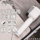 【贈原廠防燙手套】PRINCESS荷蘭公主 平掛兩用陶瓷蒸氣掛燙機 332855