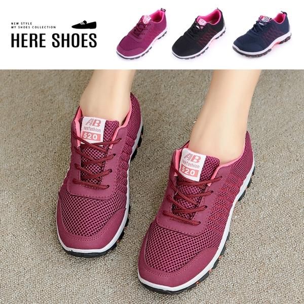 [Here Shoes]休閒鞋-網格鞋面 簡約車線綁帶百搭運動鞋 布鞋 休閒鞋-AN1808