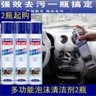 現貨 新品多功能泡沫清潔劑汽車內飾清洗劑洗車液用品車載強力去污神器 24H