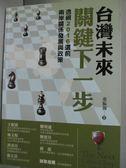【書寶二手書T9/社會_JDU】台灣未來關鍵下一步-透視2016選前兩岸關係發展與政策_童振源