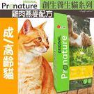 【🐱🐶培菓寵物48H出貨🐰🐹】創鮮Nature》養生貓系列成貓/高齡貓雞肉燕麥配方飼料-2.27kg