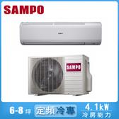 【SAMPO聲寶】6-8坪定頻分離式冷氣AU-PC41/AM-PC41