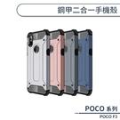 POCO F3 鋼甲二合一手機殼 保護殼 保護套 防摔殼 散熱殼 四角強化 防塵塞