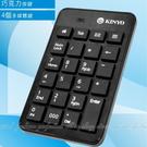 【DB353】筆電專用數字鍵盤KBX03 高級小鍵盤電腦迷你數字鍵盤23按鍵 EZGO商城