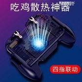 手機散熱器小風扇一體式吃雞神器專用套裝手遊射擊按鍵式遊戲手柄 朵拉朵