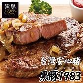【買1送1】台灣神農1983極黑豚-鮮嫩梅花1片組(200公克/1片)