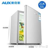 21升單冷藏家用節能小型單門冰箱節能小冰箱宿舍租房用YYP 町目家
