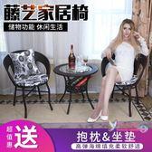陽台桌椅組合 陽台桌椅藤椅三件套組合小茶几簡約網紅休閒戶外室外庭院單人椅子T 6色