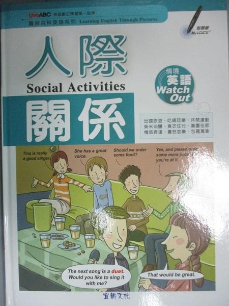 【書寶二手書T1/語言學習_WDB】人際關係 Social activities_王琳詔總編輯