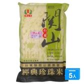台東關山鎮農會珍珠米1.8KGX5【愛買】