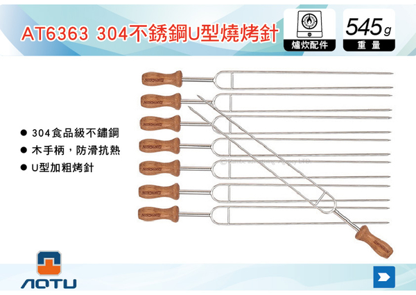 ||MyRack|| AOTU 304不銹鋼U型燒烤針 食品級不鏽鋼  AT6363  木柄雙針烤肉叉 BBQ窯烤 烤肉