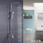 淋浴花灑套裝家用衛浴淋浴器衛生間全銅明裝浴室淋雨洗澡噴頭 QQ27911『MG大尺碼』