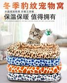 貓窩 貓床 貓墊子 涼蓆狗墊泰迪比熊 大號狗窩 寵物中小型犬狗床  9號潮人館  YDL