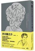 文學鬼才芥川龍之介悟覺人性:從〈老年〉到〈河童〉,10則短篇揪住生命的複雜與矛盾