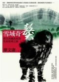 (二手書)雪域奇獒: 我在西藏高原的生命追尋之旅(上下冊合售)