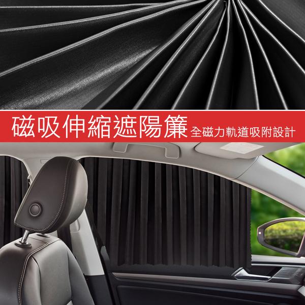 車用磁吸式軌道遮陽簾 汽車磁性伸縮窗簾 全磁力軌道吸附 隔熱/防曬/遮光 磁鐵車用遮陽簾