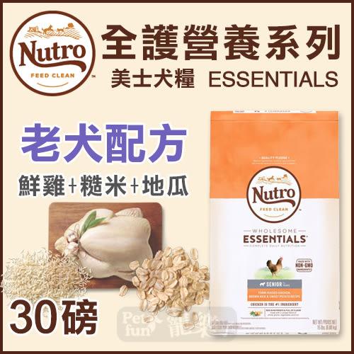 [寵樂子]《Nutro美士》全護營養系列-高齡犬配方(雞肉+糙米地瓜)-30LB / 狗飼料