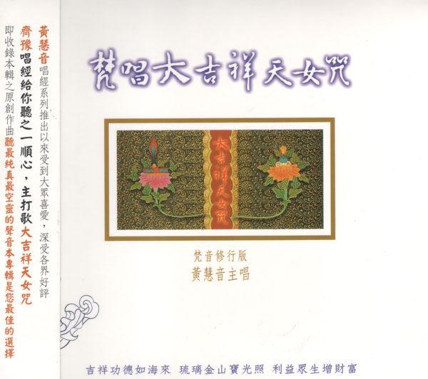 梵唱大吉祥天女咒 黃慧音主唱 CD  (音樂影片購)