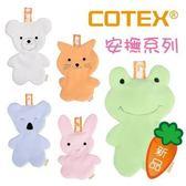 COTEX 可透舒  Sikaer造型奶嘴掛安撫巾(小白熊/小綠蛙/無尾熊/粉粉兔/聰明貓)