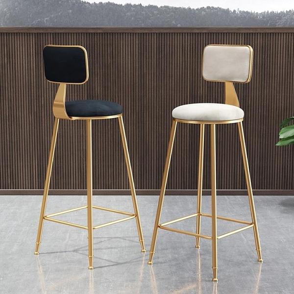 酒吧椅北歐輕奢ins吧椅吧臺椅簡約時尚吧椅靠背高腳凳金色網紅吧臺凳LX 非凡小鋪