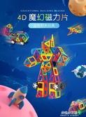 (免運)磁力片積木兒童磁性磁鐵吸鐵石玩具2男孩3-6-8歲女孩散片益智拼裝