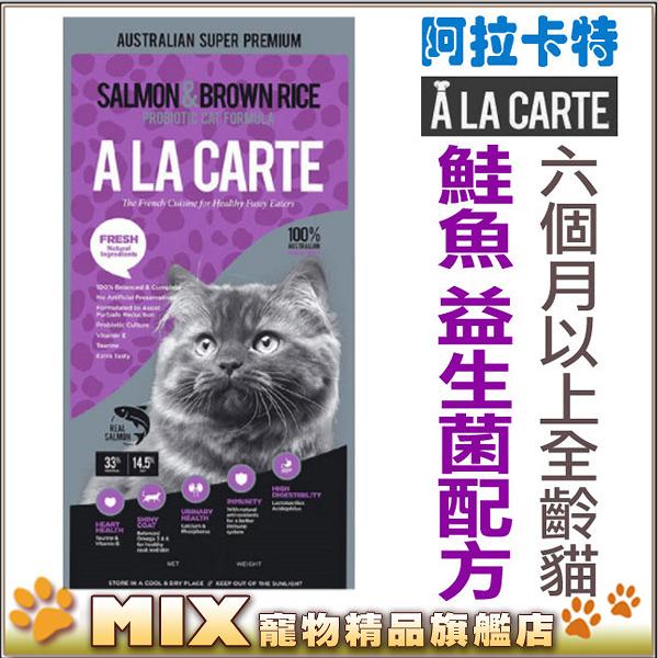 ◆MIX米克斯◆澳洲A La Carte阿拉卡特.天然貓糧【鮭魚 益生菌配方 5kg】