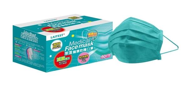 萊潔成人醫療防護松石綠口罩50片/盒 *維康