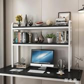 書架大型兒童桌面小書架置物架辦公室書桌收納宿舍書柜辦公桌整理 KV361 【野之旅】