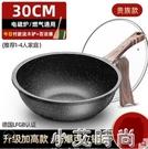 麥飯石不黏鍋炒鍋家用電磁爐通用平底鍋炒菜鍋煤氣灶專用燃氣適用 NMS小艾新品