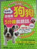 【書寶二手書T1/寵物_HOL】好神奇!這樣教狗狗5分鐘就聽話_藤井聰