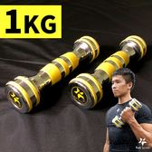 FunSport 速健肌因-重量訓練電鍍啞鈴(1kg)(啞鈴)