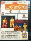 影音專賣店-P02-287-正版DVD-相聲【上次 這次 下次 DVD+2CD】-馮翊綱 宋少卿