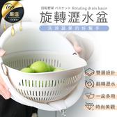 旋轉瀝水盆 洗菜籃 水果籃 雙層可拆式洗菜籃 洗米盆 滴水盆 淘米器一盆多用【HNKA42】#捕夢網